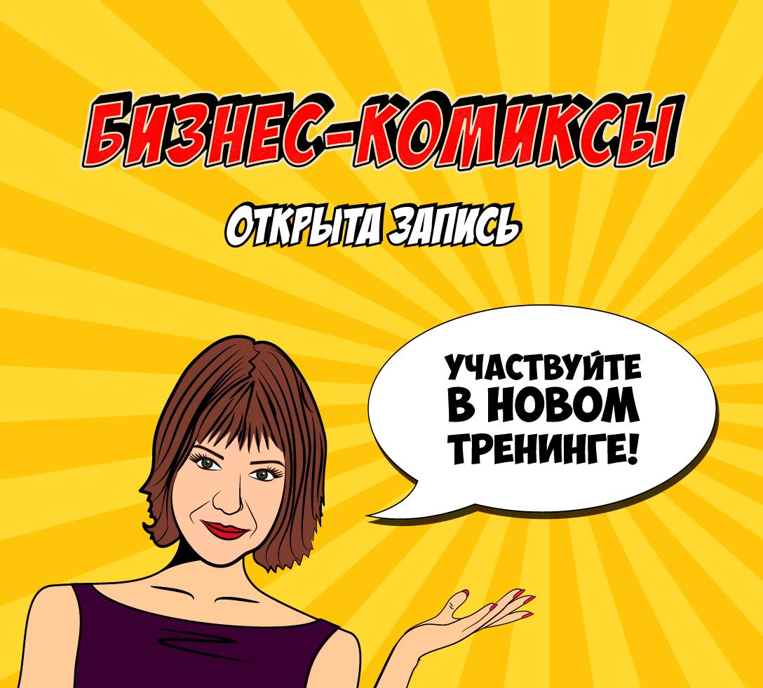 Тренинг БИЗНЕС-КОМИКСЫ